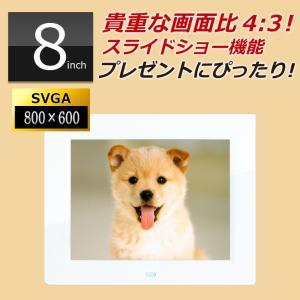 デジタルフォトフレーム DMF080C 高精細8インチワイドSVGA 800×600PIXEL 液晶!プレゼントにぴったり!ラッピング対応!写真がキレイ! 動画 時計 [DreamMaker]|crossroad2007