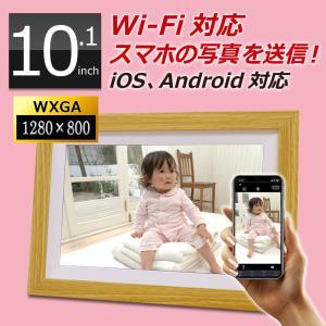 デジタルフォトフレーム 高精細10.4インチワイドXGA(1024×768PIXEL)液晶!プレゼントにぴったり!ラッピング対応!写真がキレイ!「DMF104C」[DreamMaker]