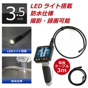 ファイバースコープ DMSC35AA +延長ケーブル(3m)[DreamMaker]LEDライト搭載カメラ マイクロスコープ エンドスコープ ワイヤースコープ 防水 USB