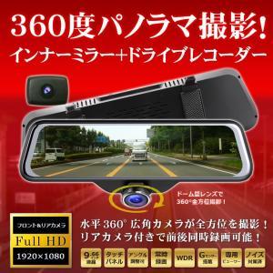ドライブレコーダー 360度 前後 2カメラ SDカード32GB付 DMDR-26 デジタルインナー...