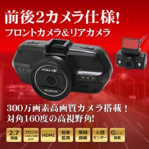 ドライブレコーダー 2カメラ 一体型 前後 簡単取付 フルH...