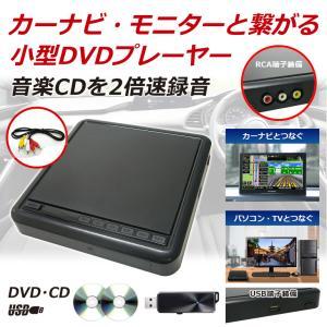 ポータブルDVDプレーヤー DV003 再生専用 小型 CDプレーヤー 車載 家庭 両用 [DreamMaker]|crossroad2007