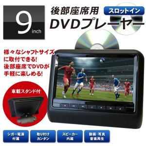 9インチ液晶 ポータブルDVDプレーヤー 車載キット付&モニターセット[DreamMaker] DV090BT 車載モニター ヘッドレストモニター DVD内蔵 車載DVD|crossroad2007
