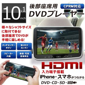 ポータブルDVDプレーヤー 車載 DV101A HDMI リージョンフリー テレビ接続 10.1インチ USB SDカード 本体画面9インチ以上 安い[DreamMaker]|crossroad2007
