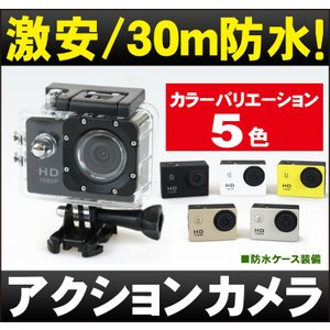 アクションカメラ DVR-202C GoProより激安価格!ウェアラブルカメラ スポーツカメラ 水中カメラ 防水 デジカメ 安い ドライブレコーダー|crossroad2007