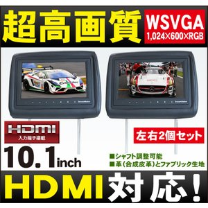 ●10.1インチ高精細液晶 ●WSVGA(1,024×600×RGB)  ●左右2個セット ●HDM...