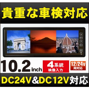 10.2インチ液晶 ルームミラーモニター「車検対応」[DreamMaker] MM102A 車載モニター フルミラー バックカメラ連動 24V対応|crossroad2007