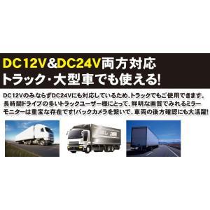 ルームミラーモニター 9インチ 「MM090A」 車載モニター フルミラー バックカメラ連動 24V対応 車用モニター[DreamMaker] crossroad2007 13