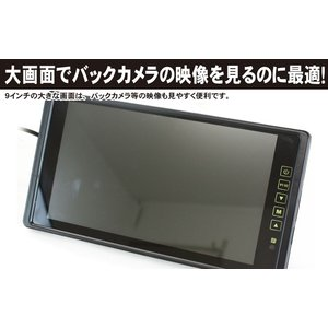ルームミラーモニター 9インチ 「MM090A」 車載モニター フルミラー バックカメラ連動 24V対応 車用モニター[DreamMaker] crossroad2007 07