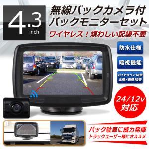 オンダッシュモニター 無線バックカメラ付き ワイヤレス 4.3インチ 「MT043W」 バックカメラ セット トラック用モニター 車用モニター [DreamMaker]|crossroad2007