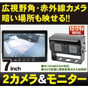 デュアルバックカメラ&モニター オンダッシュモニター 車載カメラ 「MT070RA」 モニター セット バックアイカメラ 24v トラック用品 車用モニター[DreamMaker]|crossroad2007
