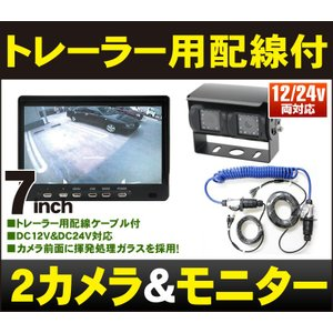デュアルバックカメラ&車載モニター&トレーラー用配線ケーブルセット オンダッシュモニター 「MT070RA」 トレーラーセット 24v 車用モニター[DreamMaker] crossroad2007
