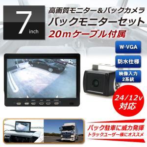 バックカメラ&モニター 車載カメラ 「MT070RB」 モニター セット バックアイカメラ バックモニター リアモニター 24v 車用モニター[DreamMaker]|crossroad2007