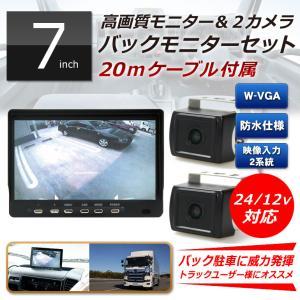 バックカメラ2個&モニター 車載カメラ 「MT070RB」 モニター セット バックアイカメラ バックモニター リアモニター 24v 車用モニター[DreamMaker]|crossroad2007