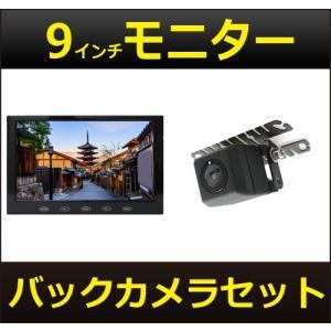 9インチ カーモニター 「MT090C」 バックカメラ「CA-5T」セット フロントスタンド仕様 オンダッシュモニター 車載モニター バックモニター[DreamMaker]|crossroad2007