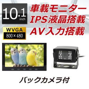 カーモニター オンダッシュモニター 10.1インチ 「MT101B」バックカメラ「CA-4T」セット フロントスタンド仕様 車載モニター [DreamMaker] crossroad2007