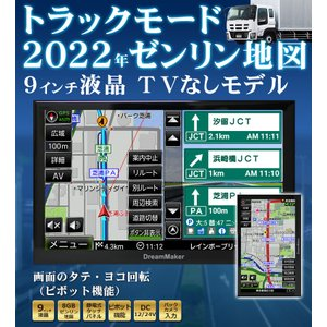 ポータブルナビ 9インチ 「PN909BT」 トラックモード搭載 2019年ゼンリン地図 24vにも対応 激安 バックカメラ連動 [DreamMaker]|crossroad2007