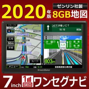 カーナビ ポータブルナビ 7インチ 「PN714A」 2019年ゼンリン地図 8GB地図 ワンセグTV付 24Vにも対応 [DreamMaker]|crossroad2007