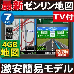 「格安簡易モデル」「最新版ゼンリン地図」7インチ液晶 ポータ...