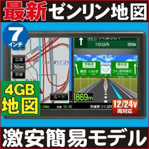 「格安簡易モデル」「最新版ゼンリン地図」「7インチ液晶 ポー...