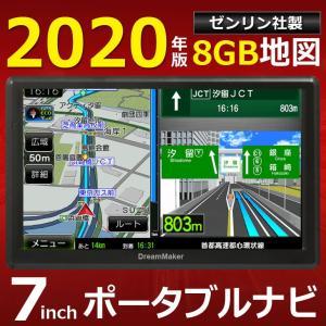 カーナビ ポータブルナビ 7インチ 「PN714B」 2019年ゼンリン地図 8GB地図 24Vにも対応 [DreamMaker]|crossroad2007
