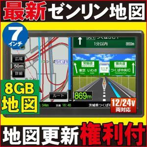「3年間地図更新無料」「2017年最新版ゼンリン地図」「7インチ液晶 ポータブルナビ ポータブルカーナビゲーション 24v PN712B/8GB地図|crossroad2007