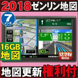 「3年間地図更新無料」「プレミアム16GB地図データ」「最新版ゼンリン地図」7インチ液晶 ポータブルナビ ポータブルカーナビゲーション 24v PN712B|crossroad2007