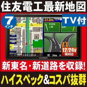 「最新住友電工地図」「激安!バーゲン中」7インチ液晶 ポータブルナビ ポータブルカーナビゲーション 24v PN711A|crossroad2007