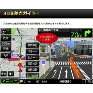 カーナビ ポータブルナビ 7インチ 「PN714A」 2019年ゼンリン地図 プレミアム16GB地図データ ワンセグTV付 [DreamMaker] crossroad2007 04