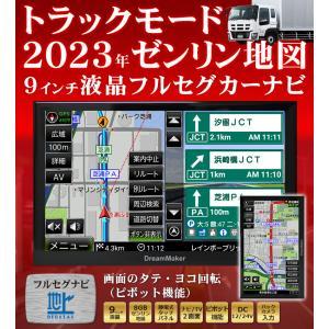カーナビ ポータブルナビ フルセグ 9インチ 2019年ゼンリン地図 「PN0902AT」 トラックモード搭載 24v バックカメラ連動[DreamMaker]|crossroad2007