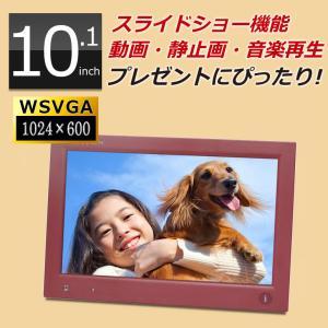 デジタルフォトフレーム 10.1インチ高精細1,024×600PIXEL液晶だから写真がキレイ!画面が大きい!おしゃれな薄型フレーム PF2561/CR