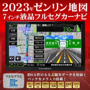 カーナビ ポータブルナビ フルセグ 7インチ 2020年ゼンリン地図 「PN0703A」 バックカメラ連動 android搭載 [DreamMaker]|crossroad2007
