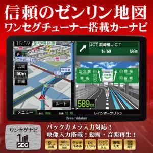 ポータブルナビ ワンセグ 9インチ 「PN909D」 大画面 2019年ゼンリン地図 激安 [DreamMaker]|crossroad2007