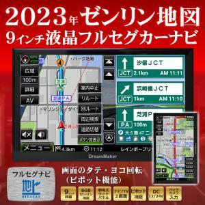 カーナビ ポータブルナビ フルセグ 9インチ 2019年ゼンリン地図 「PN0902A」 24v バックカメラ連動 android搭載 [DreamMaker]|crossroad2007