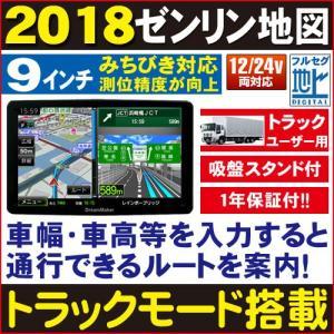 トラックモード搭載 2017年最新ゼンリン地図 9インチ液晶 ポータブルナビ  フルセグカーナビ PN907A 24v[DreamMaker]|crossroad2007