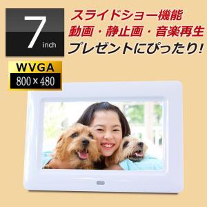 デジタルフォトフレーム SP-070EL 高精細7インチワイドVGA 800×480PIXEL 液晶!プレゼントにぴったり!ラッピング対応!写真がキレイ! 動画 時計 [DreamMaker]|crossroad2007