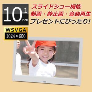 デジタルフォトフレーム SP-101FM 10.1インチ高精細1,024×600PIXEL液晶だから写真がキレイ!画面が大きい!薄型フレーム 動画 時計[DreamMaker]|crossroad2007
