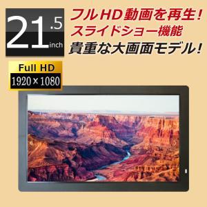 デジタルフォトフレーム SP-215CM 大型 21.5インチ液晶 電子POP フルHD再生!大画面!家庭でもお店でも使える! 電子看板  動画 時計 [DreamMaker]|crossroad2007