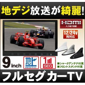 9インチ液晶フルセグカーTV(カーテレビ)[DreamMak...