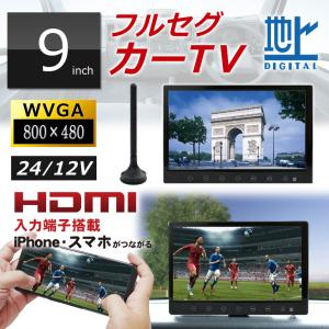 9インチ液晶 フルセグカーTV カーテレビ [DreamMaker] TV090B AV入力で9インチモニターにも!|crossroad2007
