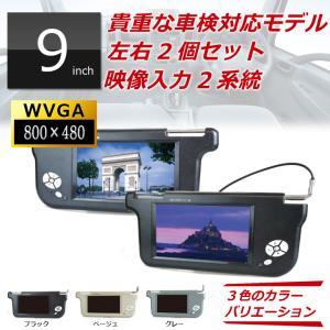バイザーモニター 9インチ 「VM090AA」 車検対応 サンバイザーモニター ツインモニター 車載...