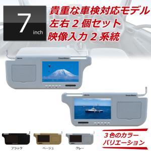 バイザーモニター 7インチ 「VM070A」 車検対応 サンバイザーモニター ツインモニター 車載モ...