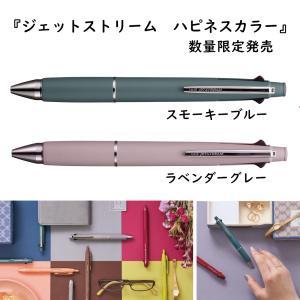数量限定 ジェットストリーム ハピネスカラー 5機能ペン 4&1 品番: MSXE5-1000 ボー...