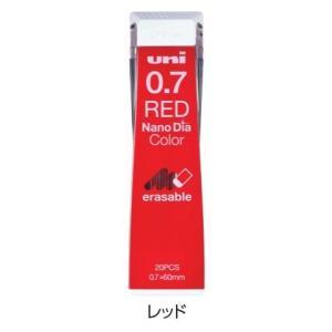 カラーシャープ替芯 ナノダイヤ 0.7mm レッド  品番:U07202NDC.15 三菱鉛筆(un...