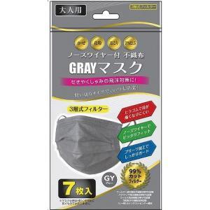 ケース販売のみ・200組単位でご注文下さい 不織布マスク7枚入1組(グレー)  ・送料無料 ・粗品/販促品に最適! crossshop2