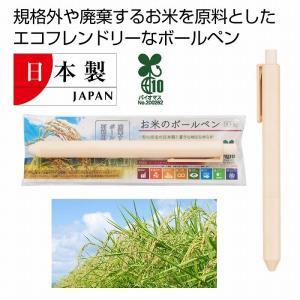 ケース販売のみ・200本単位でご注文下さい お米のボールペン  ・送料無料 ・粗品/販促品に最適!|crossshop2