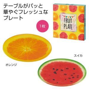 ケース販売のみ・60枚単位でご注文下さい フルーツプレート 1枚  ・送料無料 ・粗品/販促品に最適! crossshop2