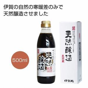 ケース販売のみ・105箱単位でご注文下さい 天然醸造しょうゆ500ml  ・送料無料 ・粗品/販促品に最適!|crossshop2