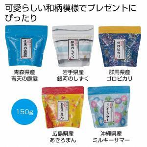 ケース販売のみ・100個単位でご注文下さい 和柄ギフト米150g(無洗米)1個  ・送料無料 ・粗品/販促品に最適! crossshop2