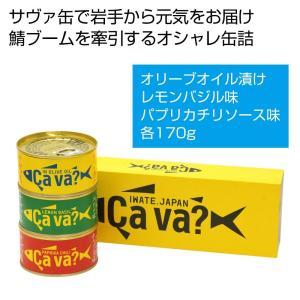 ケース販売のみ・12個単位でご注文下さい サヴァ缶3種アソート  ・送料無料 ・粗品/販促品に最適!|crossshop2